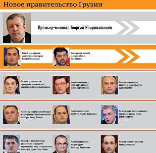 Новое правительство Грузии