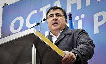 Митинг Саакашвили в Киеве