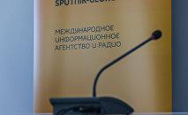 Тбилисский международный пресс-центр