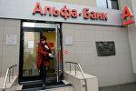 Офис Альфа-банка в Москве