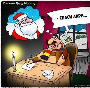 Дед Мороз, спаси лари