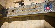 Фасад здания прокуратуры Грузии