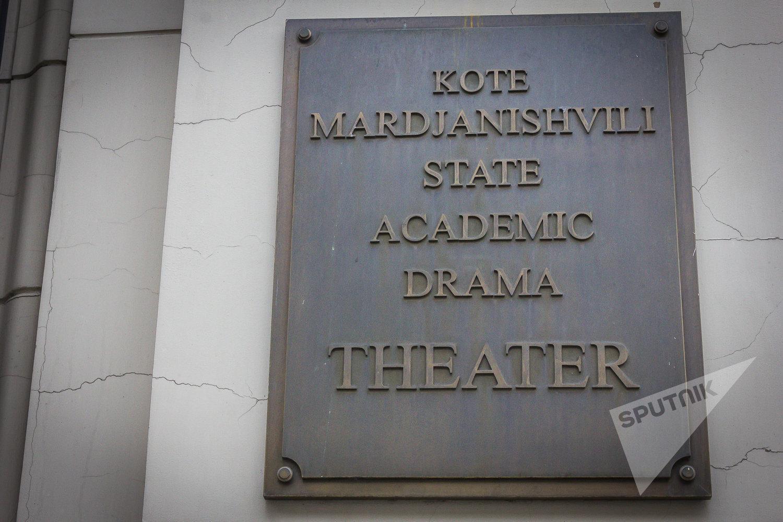 Тбилисский академический театр имени Коте Марджанишвили