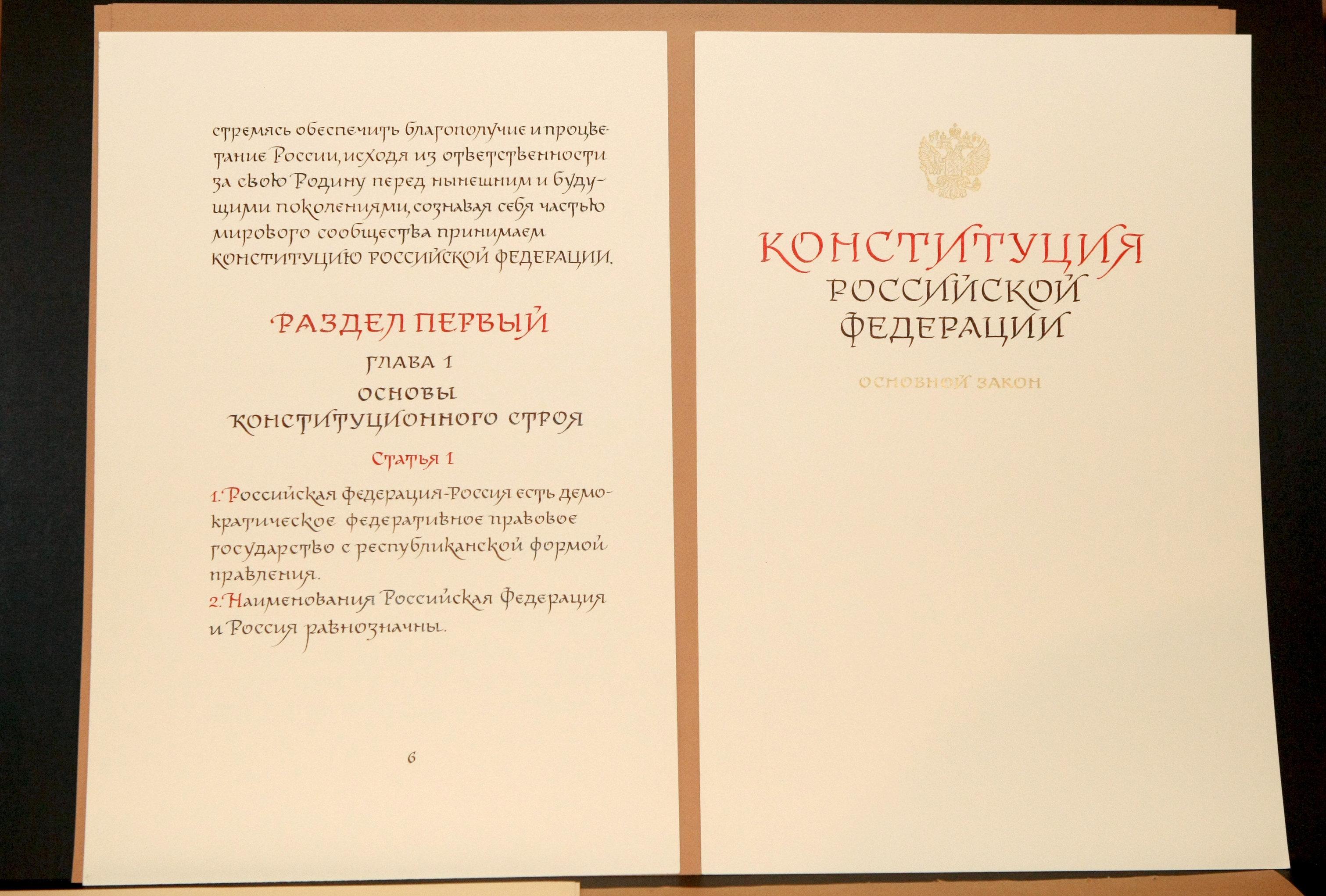 Хабаровчане отпразднуют День Конституции первыми вгосударстве