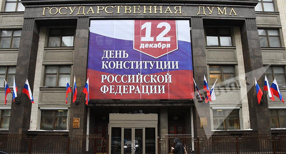 День Конституции России декабря История праздника