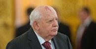 Бывший президент СССР Михаил Горбачев на церемонии вручения Государственных премий Российской Федерации 2015 года в области науки и технологий, литературы и искусства, а также за выдающиеся достижения в области гуманитарной деятельности