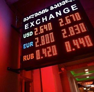 Обменный пункт на площади Свободы