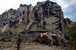 Здания, разрушенные в ходе боевых действий между правительственными войсками и боевиками в одном из районов восточной части сирийского Аллепо