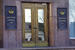 Вход в здание министерства иностранных дел Республики Беларусь