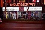 Украшенный по-новогоднему вход в кинотеатр Руставели