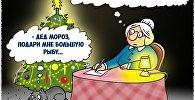 Новогодние пожелания Деду Морозу
