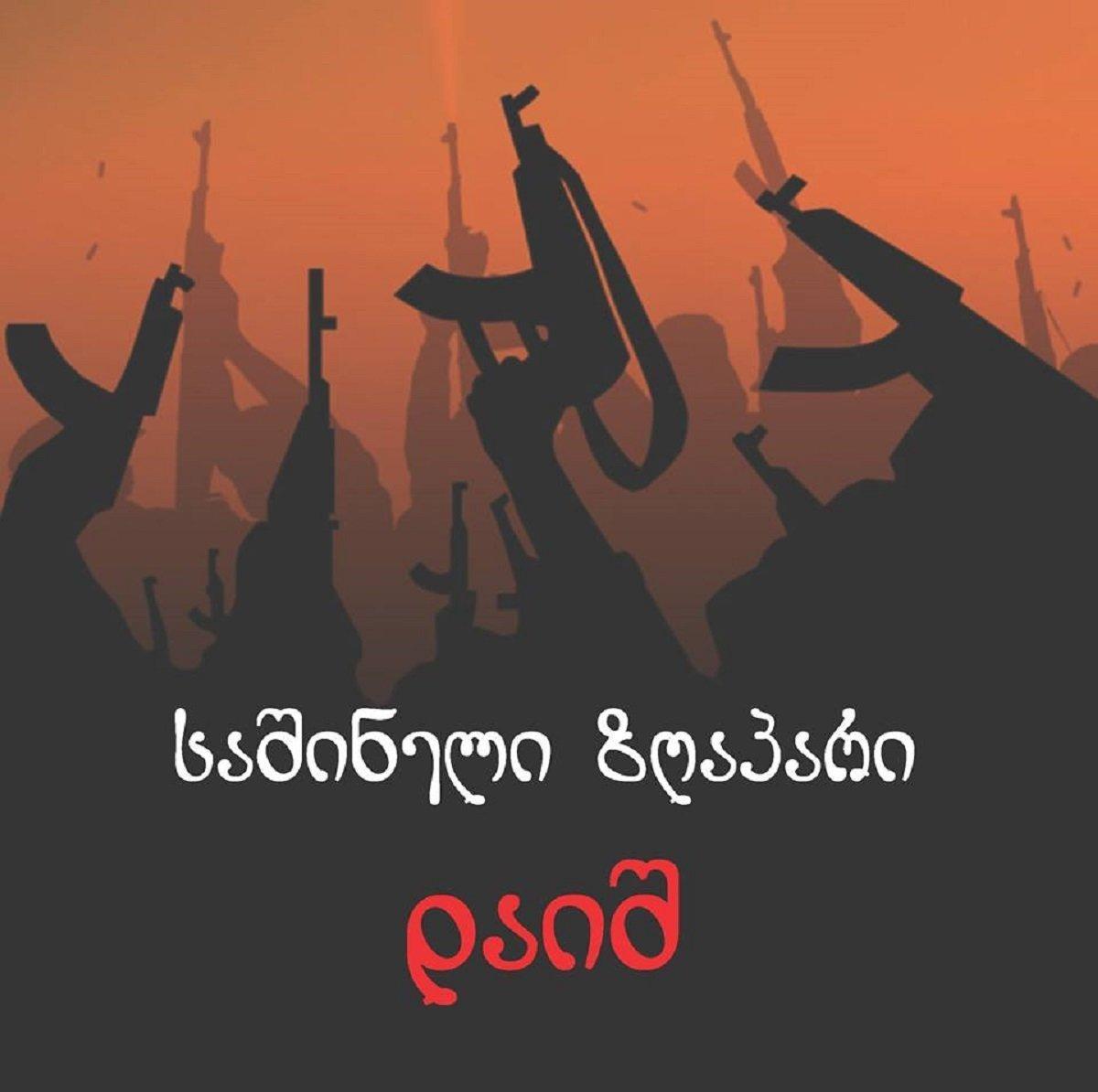 Обложка книги Страшная сказка ДАИШ на грузинском языке