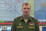 Представитель Минобороны РФ Конашенков о ходе поисковой операции Ту-154 в Сочи