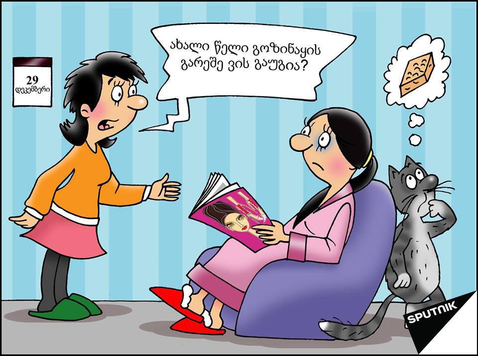 Грузинские комиксы