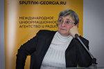 Руководитель центра глобальных исследований Нана Девдариани