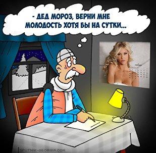 Желание на Новый год