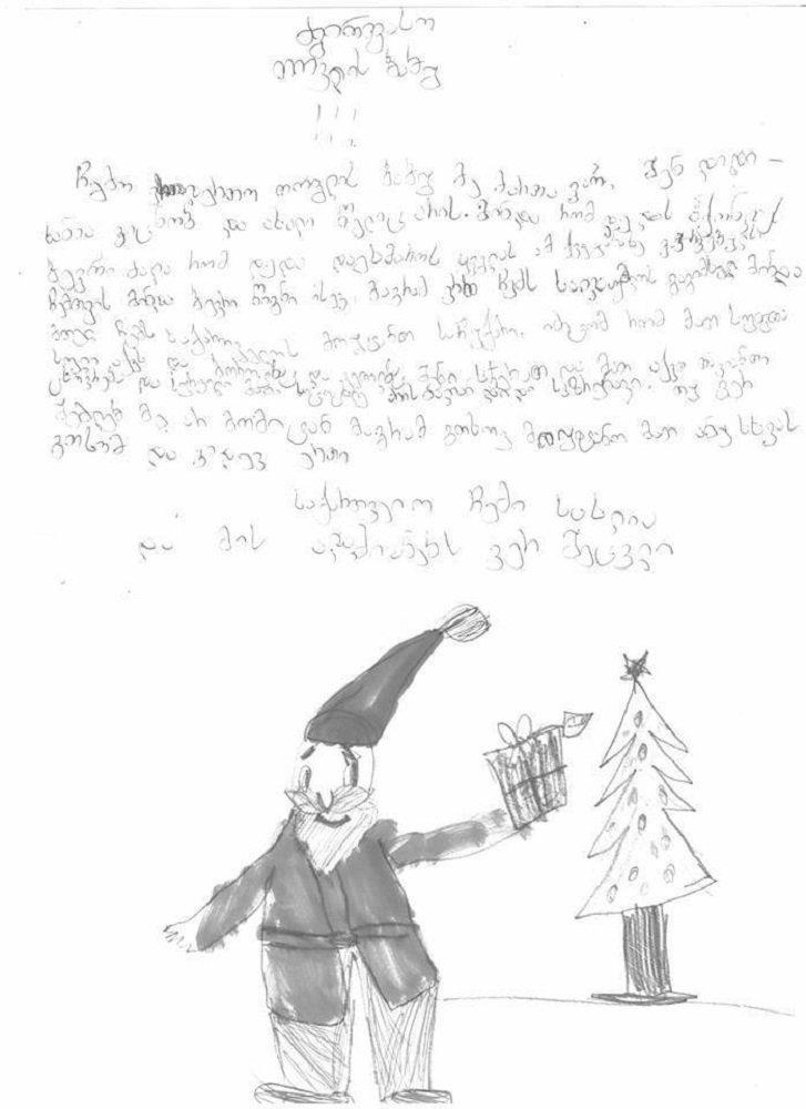 წერილი თოვლის ბაბუას
