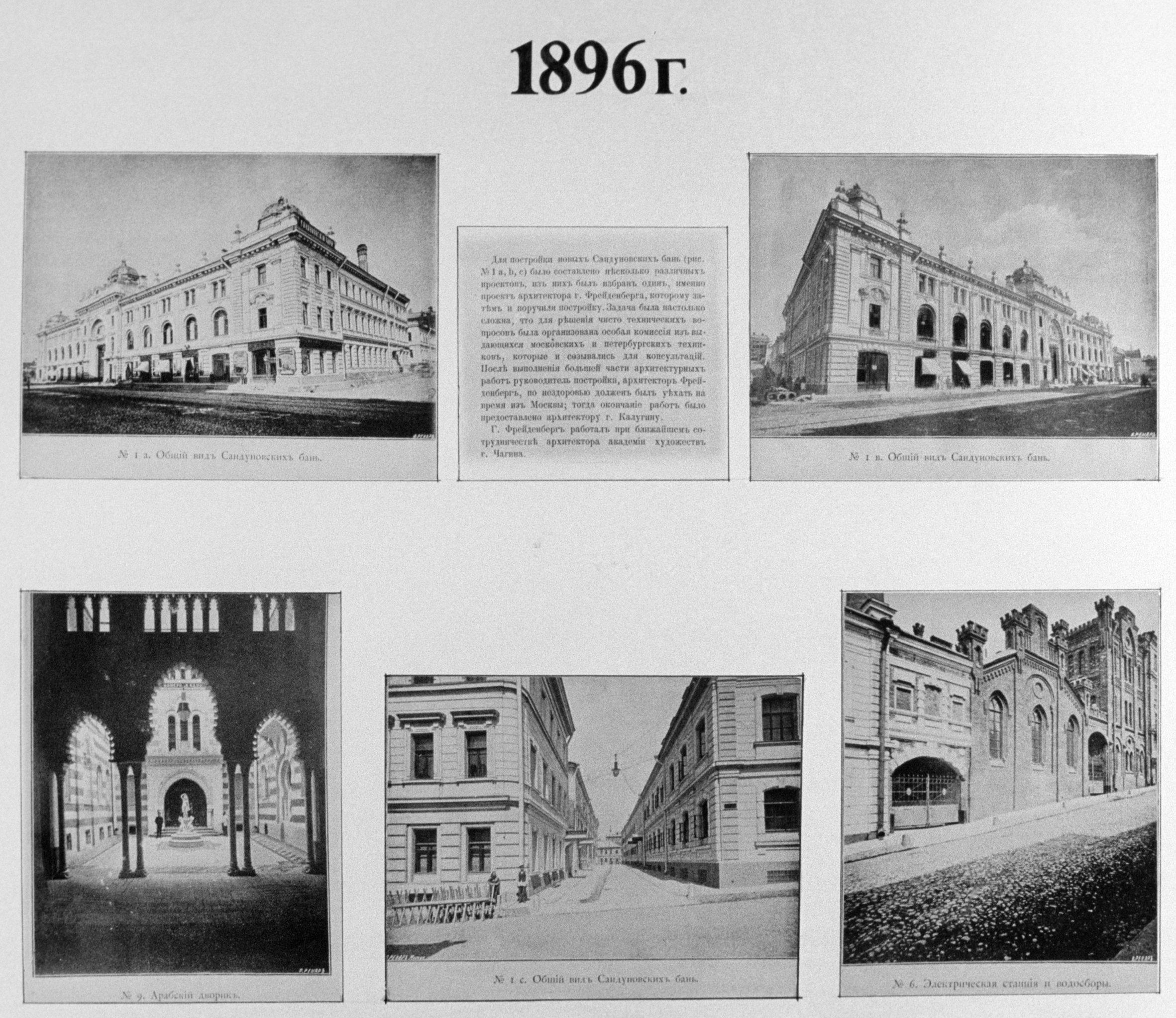 სანდუნოვის აბანო 1896 წლის გამოცემის ფურცლებზე
