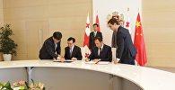Грузия и Китай оформили меморандум о завершении переговоров о свободной торговле