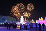 Открытие зимнего фестваля в Харбине: фейерверк и дворцы изо льда