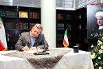 Георгий Квирикашвили оставил запись в книге соболезнований  в связи с кончиной Али Акбара Хашеми Рафсанджани