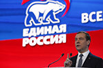 Премьер-министр РФ Д. Медведев принял участие в XVI Съезде политической партии Единая Россия