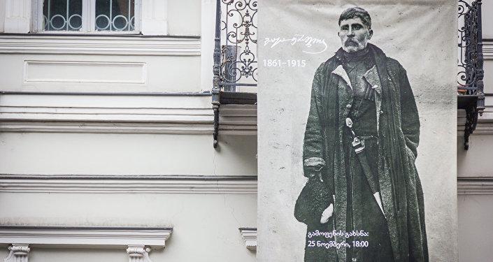 Выставка в Литературном музее имени Леонидзе, посвященная Важе Пшавела