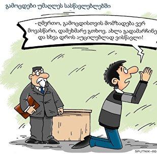 გამოცდები ქართულად