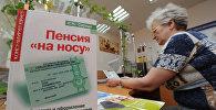 Жительница Москвы консультируется в пенсионном отделе Якиманка