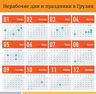 Нерабочие дни и праздники в Грузии
