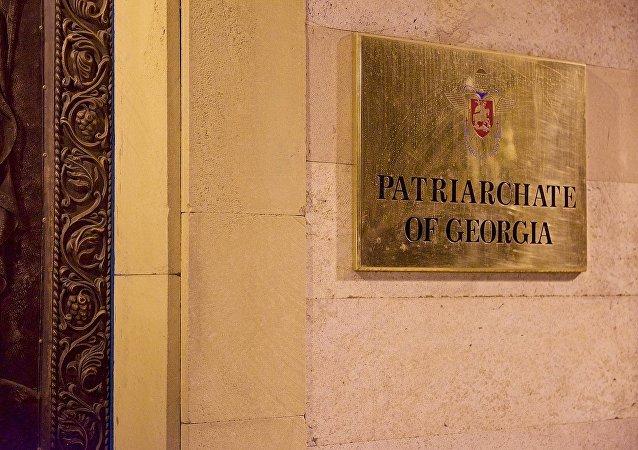 Табличка у входа в здание Патриархии Грузии