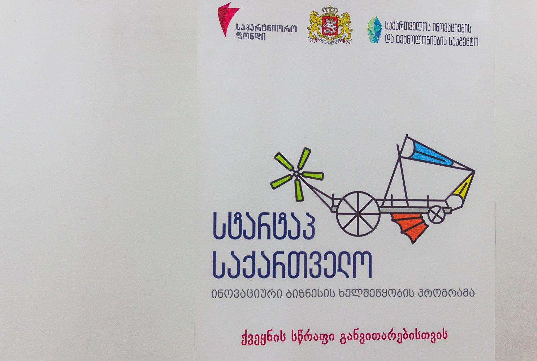 Государственная программа Стартап Грузия