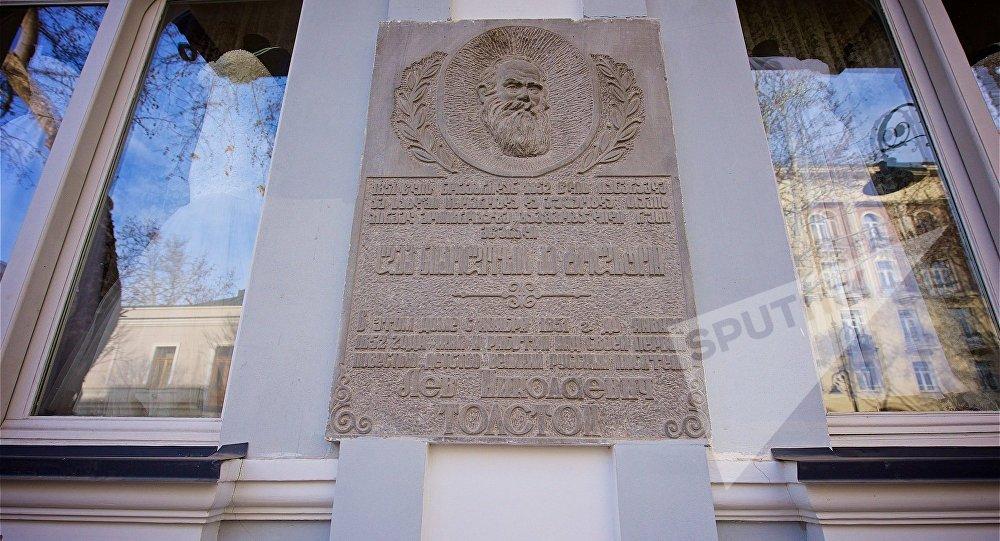 Мемориальная табличка на доме, где жил Лев Толстой