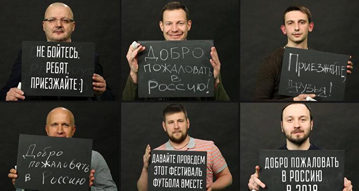 Российские фанаты приглашают английских приехать на ЧМ-2018