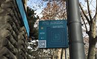 Табличка с указанием QR-кода для скачивания электронных книг