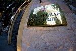 Табличка на входе в здание Патриархии Грузии