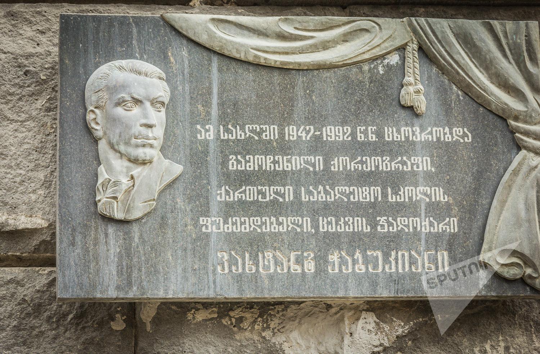 Дом-музей Вахтанга Чабукиани