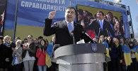 Бывший президент Грузии Михаил Саакашвили выступает перед своими сторонниками в Киеве