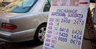 Один из пунктов обмена валюты в грузинской столице