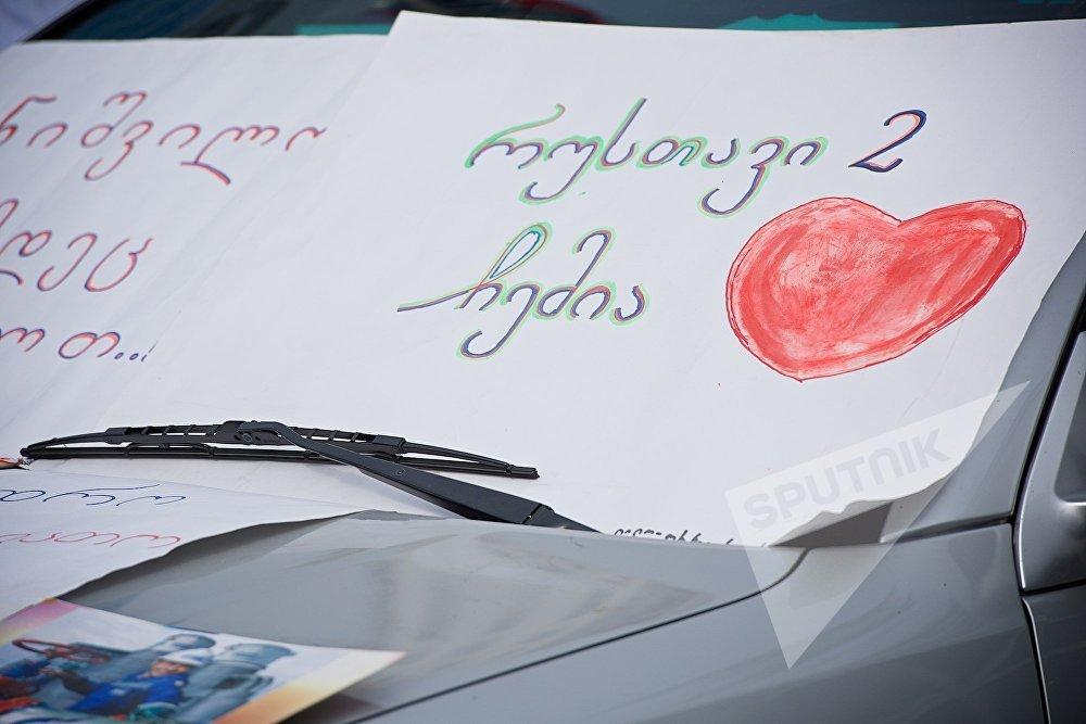 ВГрузии сторонники телекомпании «Рустави 2» проводят водворе здания акцию поддержки