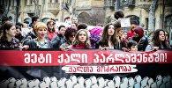 Представители Движения женщин