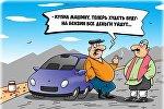 Покупка машины по-грузински