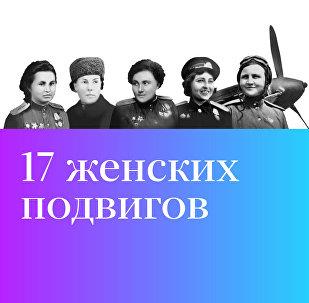 17 женских подвигов