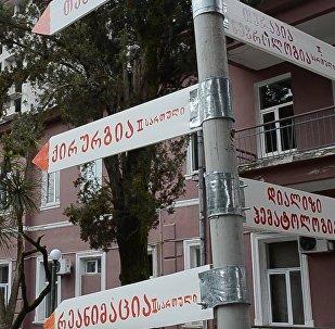 Врачебная история: как лечили пострадавших в ходе беспорядков в Батуми