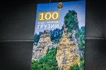 Книга 100 чудес природы Грузии