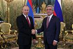LIVE: Пресс-конференция Владимира Путина с Сержем Саргсяном по итогам переговоров