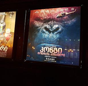 Афиша с рекламой новых кинофильмов в одном из тбилисских кинотеатров