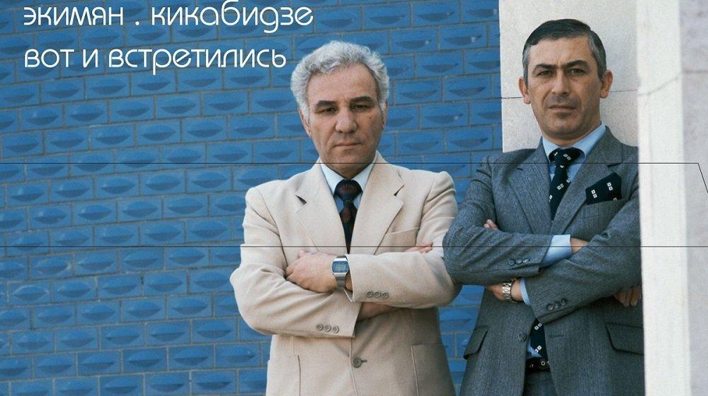 Обложка альбома песен Алексея Экимяна в исполнении Вахтанга Кикабидзе
