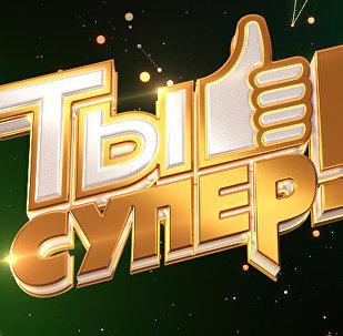 LIVE: Трансляция вокального конкурса Ты супер! на телеканале НТВ