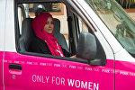 Женские такси розового цвета можно встретить и в Дубаи. Эти автомобили обслуживают только женщин. И водители в таких такси тоже женщины. Салоны машин предлагают женщинам посмотреть телевизор, послушать любимую музыку, подправить макияж или просто полюбоваться собою в специально установленное зеркало